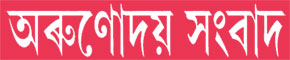 Aroonudai Sangbad - An Assamese Weekly Newspaper from Sivasagar, Assam